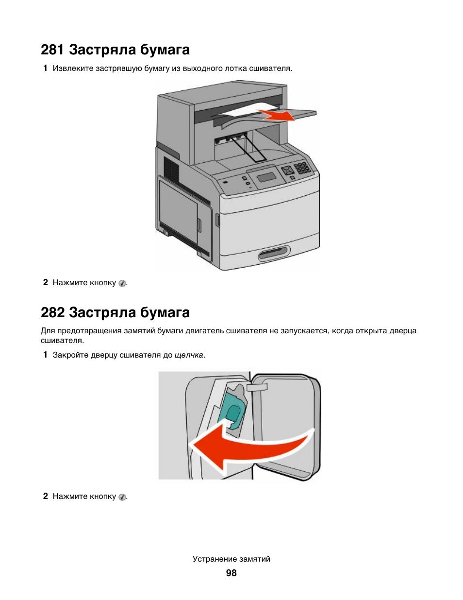 Что делать если в принтере застряла бумага фото