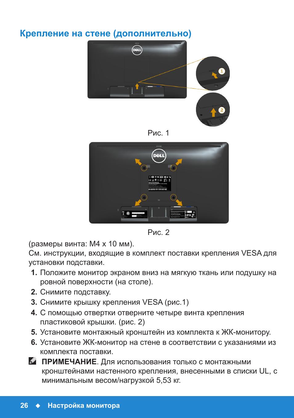 Инструкция по эксплуатации монитора