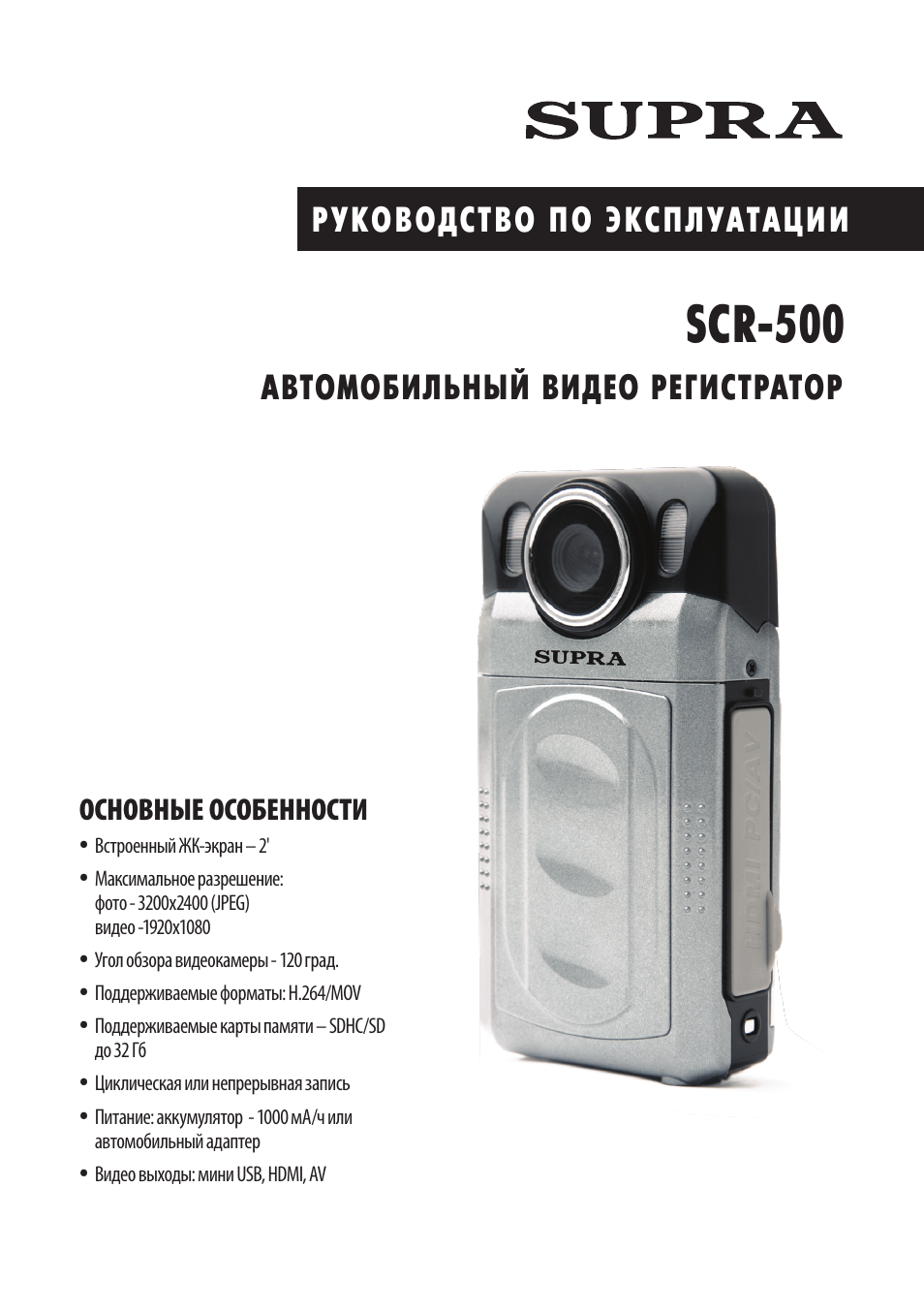 Supra scr 500 видеорегистратор инструкция