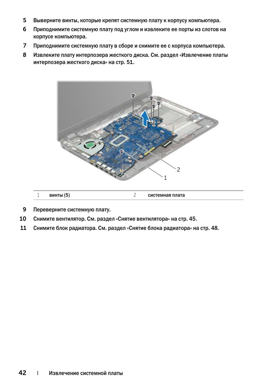 dell 3721 inspiron 17 pdf схема