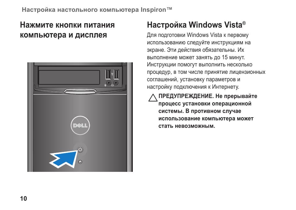 инструкция для компьютера начинающему