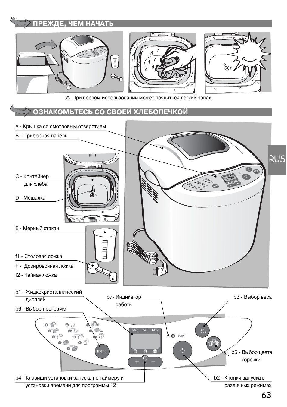 Moulinex ow2000 home bread инструкция