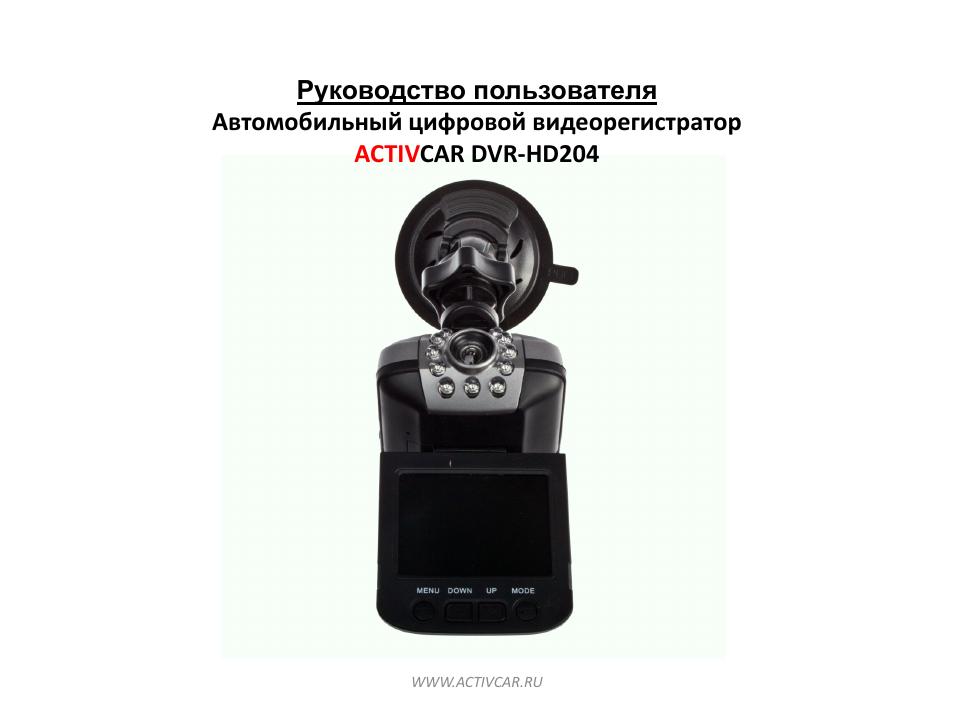 видеорегистратор Hdc Hd204 инструкция - фото 4