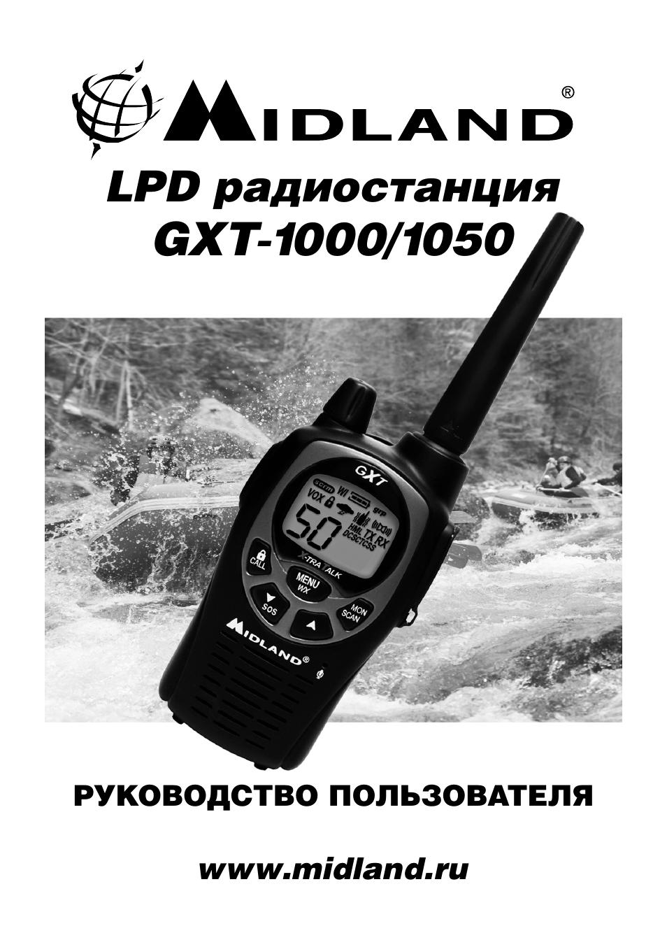 Midland gxt 1000 инструкция