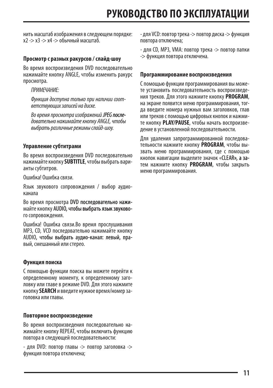 Supra sdtv 715ut инструкция