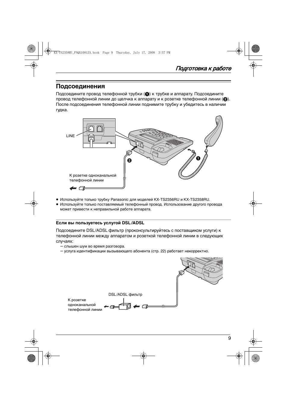 инструкция пользователя panasonic kx-ts2358ru