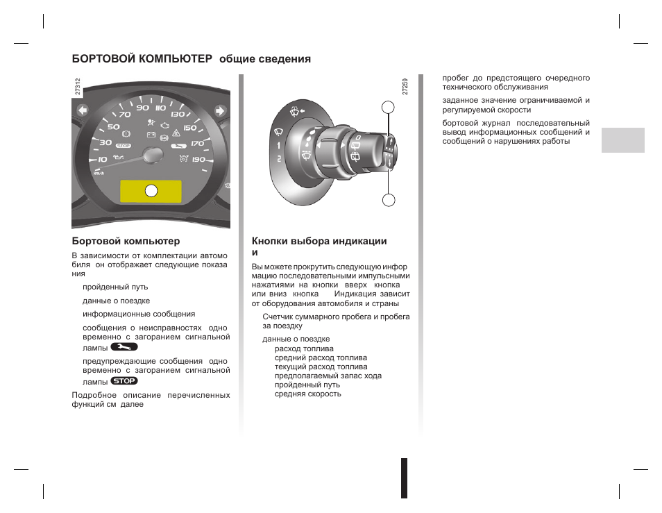инструкция монтажа биксенона на рено кенго