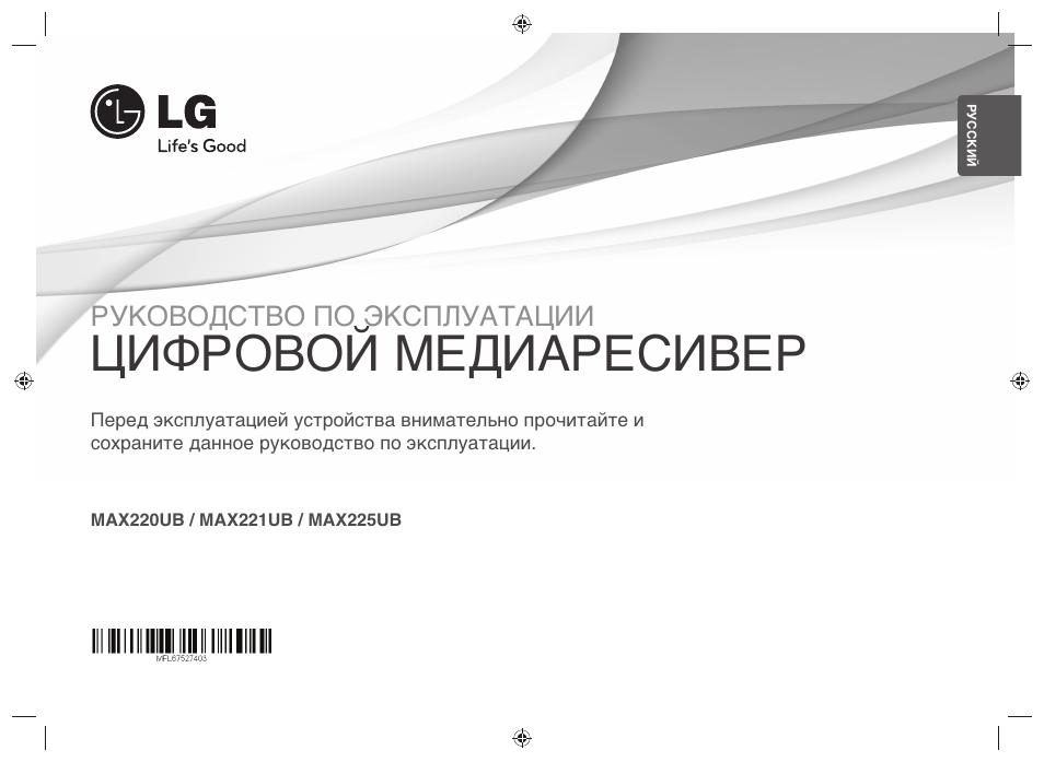 Lg Max225ub инструкция - фото 5
