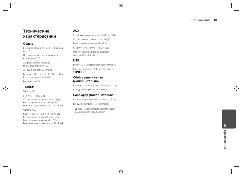 Lg Max225ub инструкция - фото 11