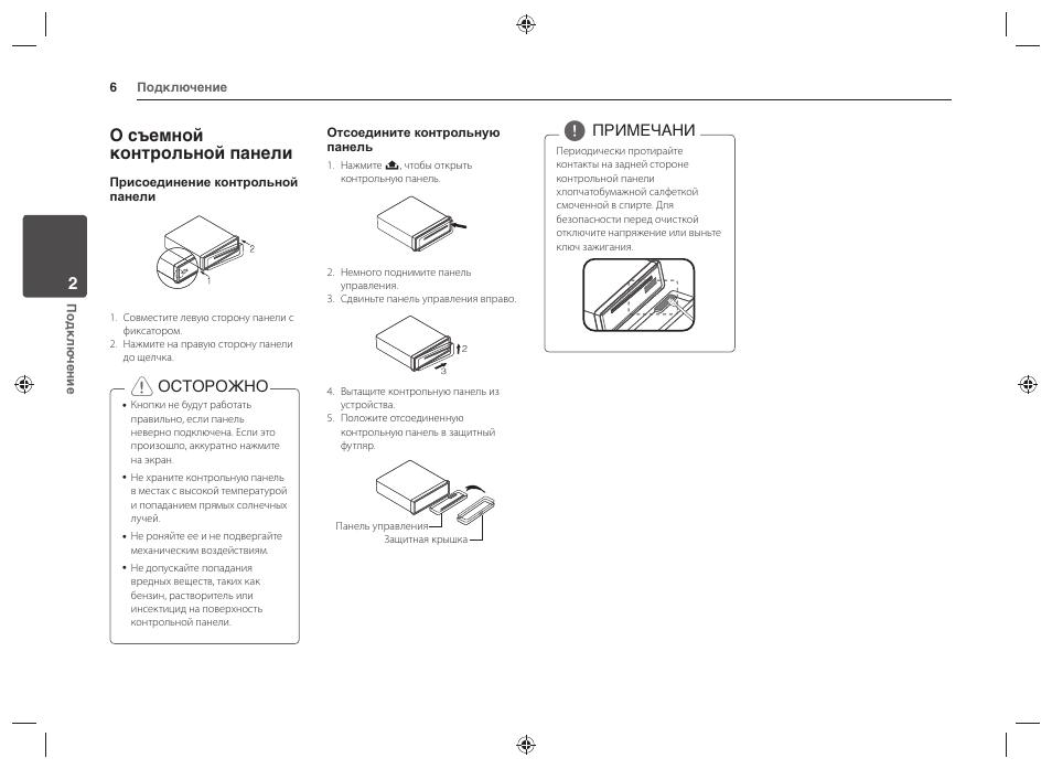 Lg Max225ub инструкция - фото 9