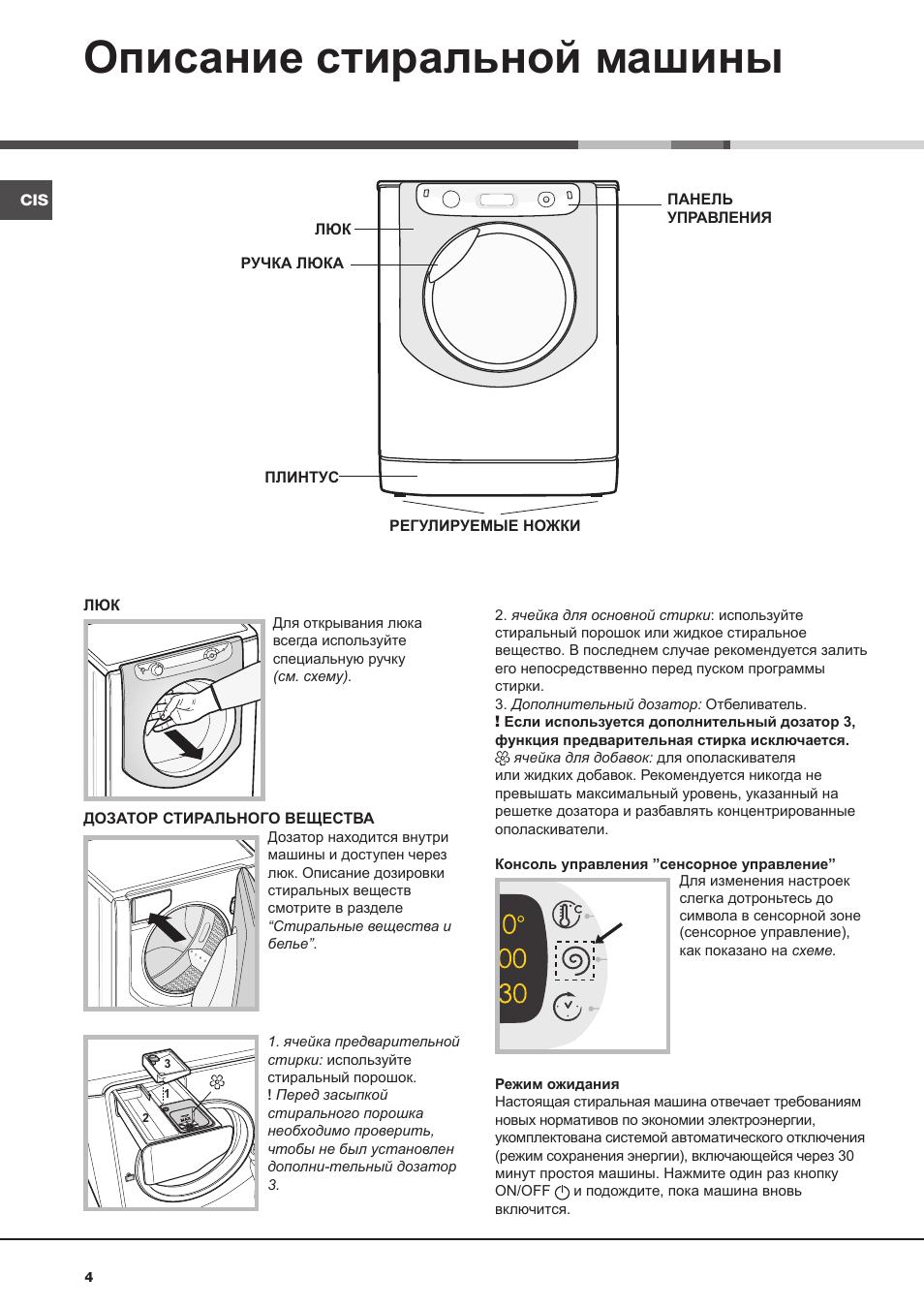 инструкция к стиральным аристон