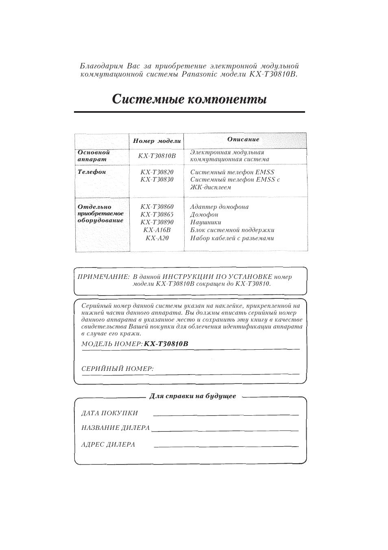 panasonic kx t7436 инструкция на русском