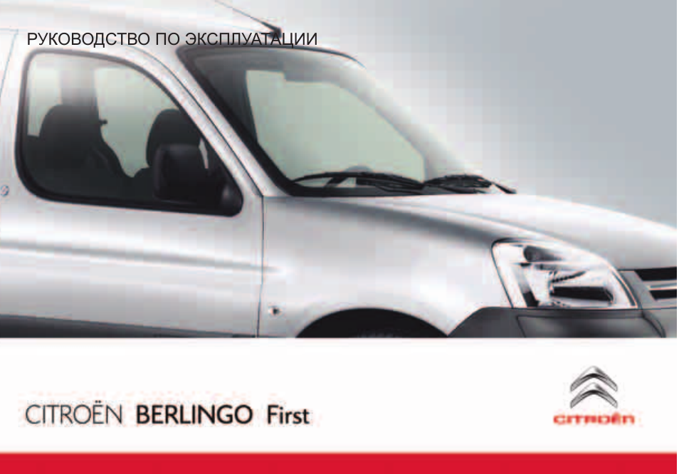 Руководство citroen berlingo