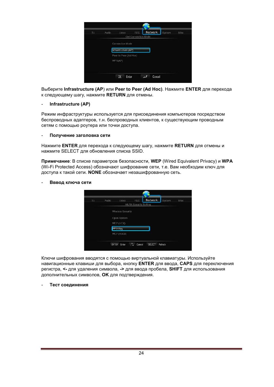 Инструкция iconbit xdr10dvbt