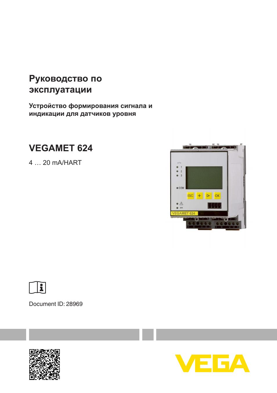 Устройство формирования сигнала VEGAMET 624