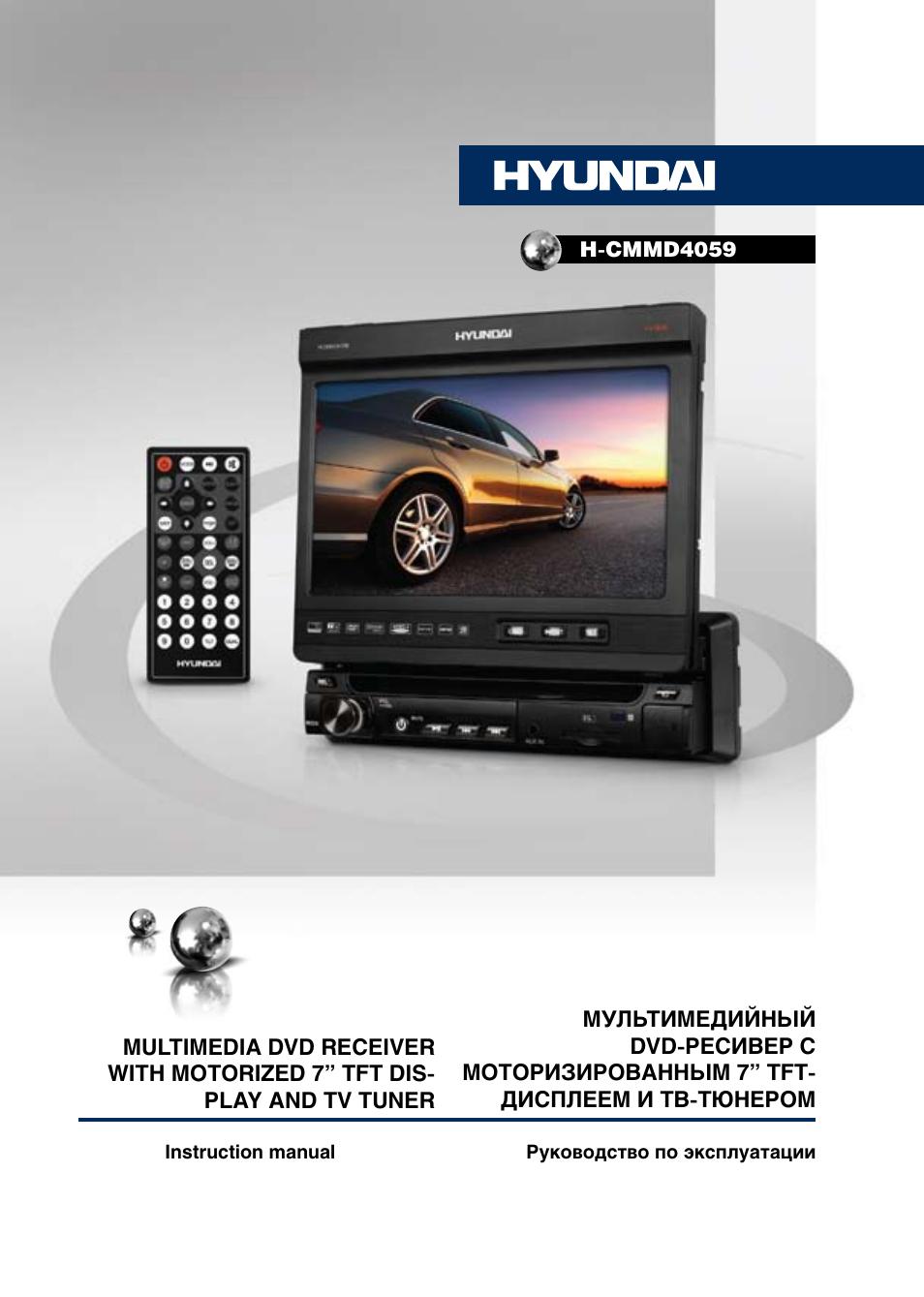 инструкция к телевизору hyundai h tv2100pf