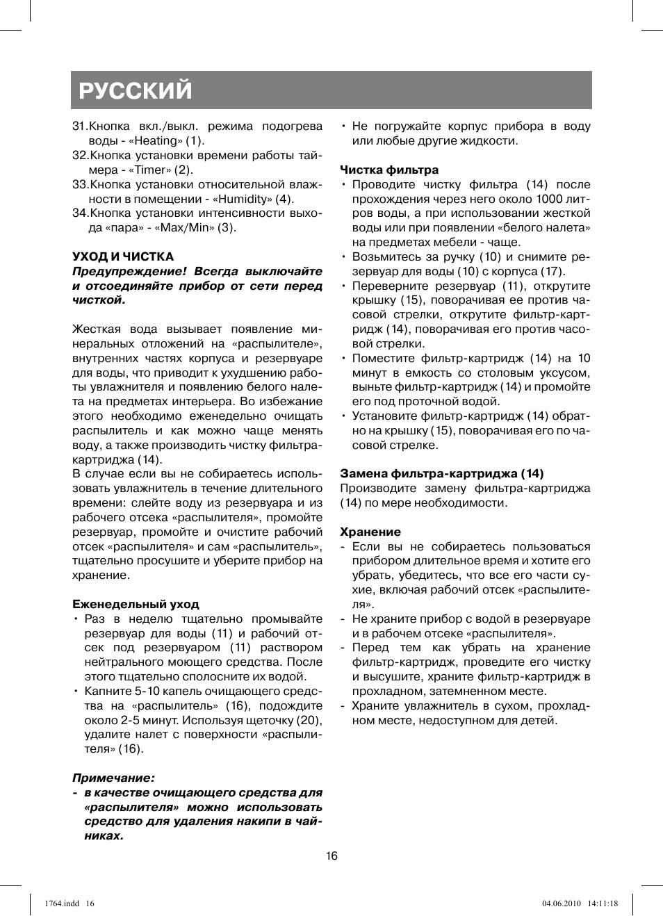 VITEK VT-6606 BK ИНСТРУКЦИЯ ПО ПРИМЕНЕНИЮ СКАЧАТЬ БЕСПЛАТНО