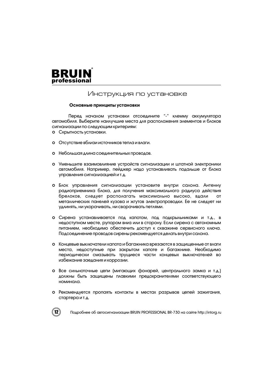 Инструкция по эксплуатации автосигнализации bruin professional