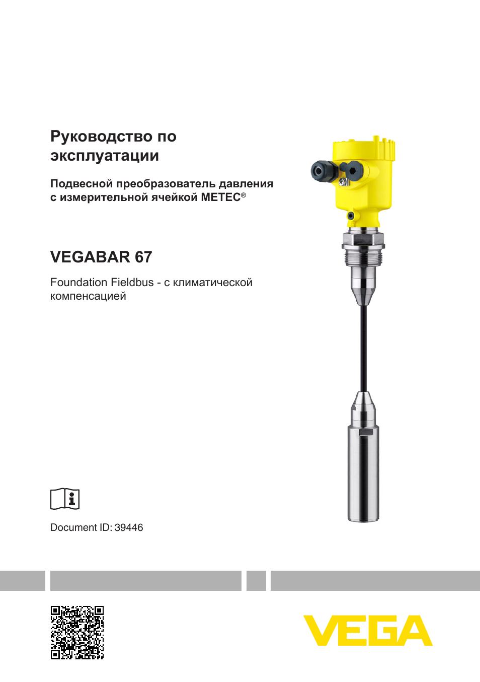 Сигнализатор уровня VEGA VEGACAP 67