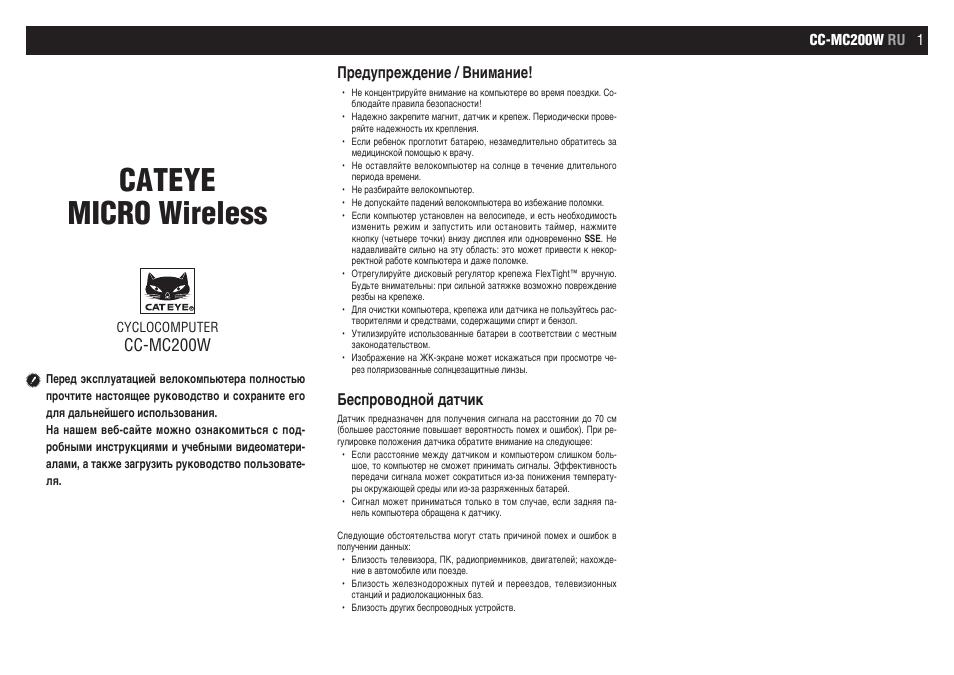 Cateye Cc Mc200w Micro Wireless 9