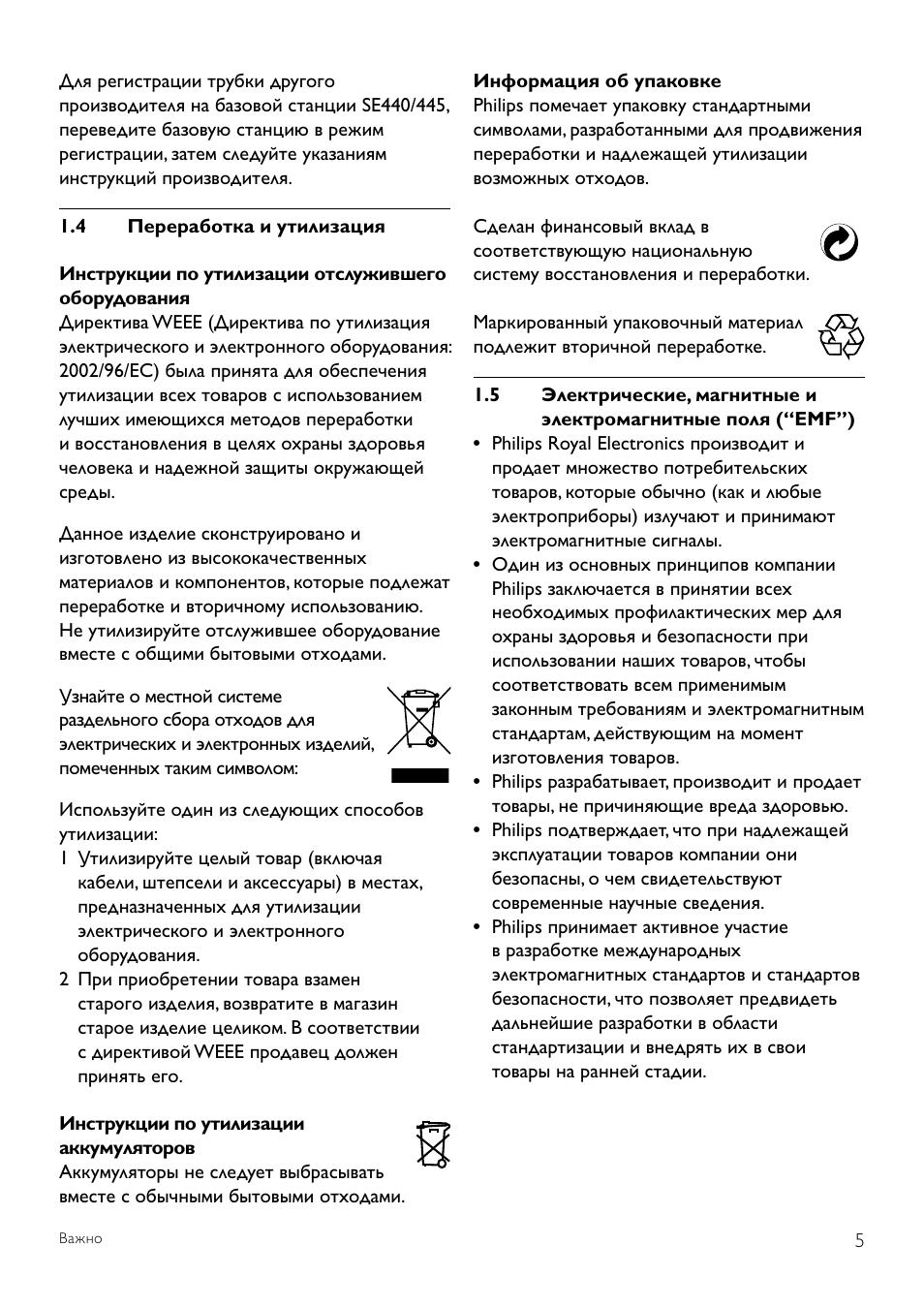 Инструкции по эксплуатации Philips
