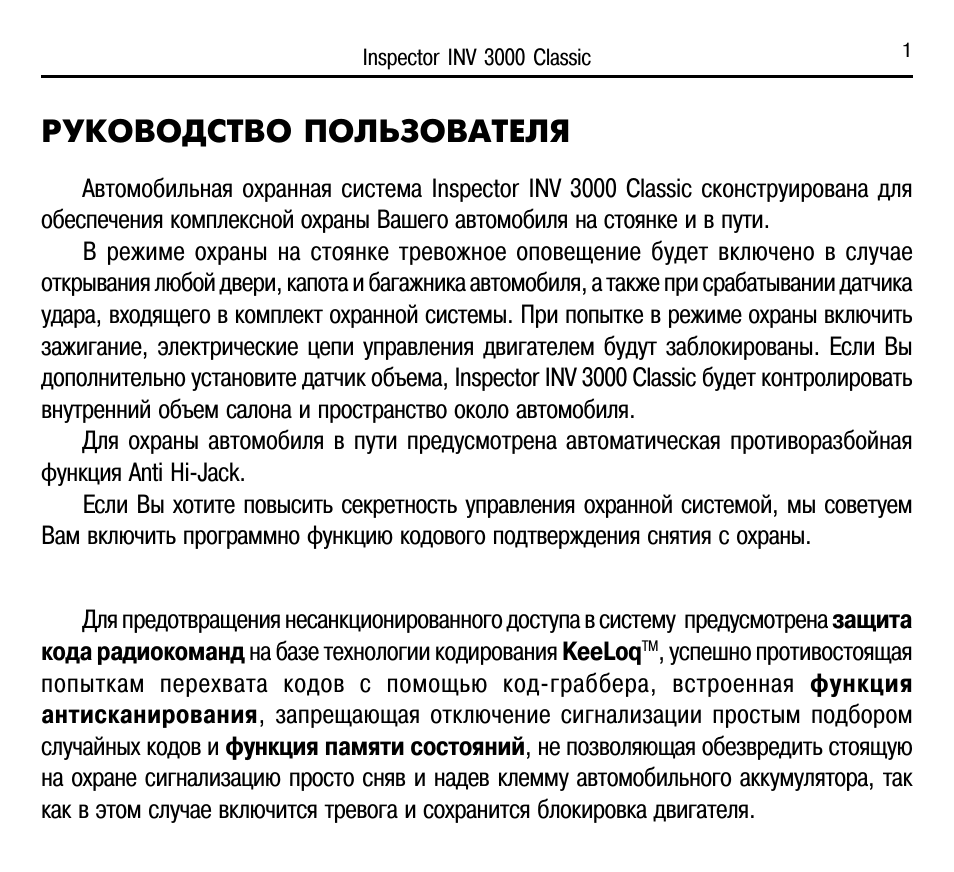 Inv3000cl Alarm Инструкция - фото 9