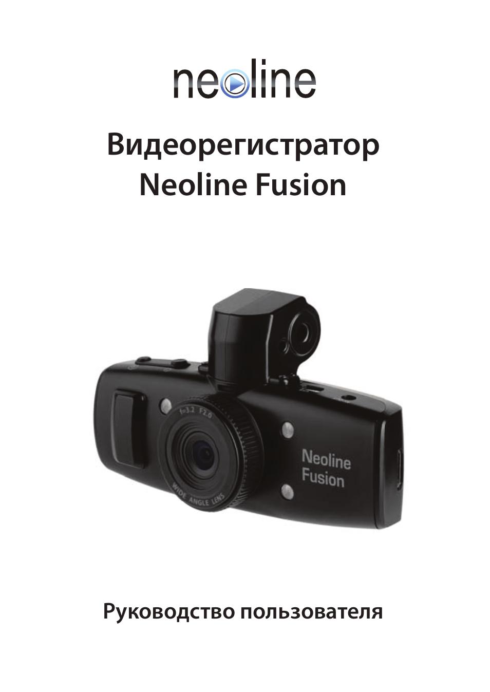 Видеорегистратор neoline fusionа видеорегистраторы видео ютуб