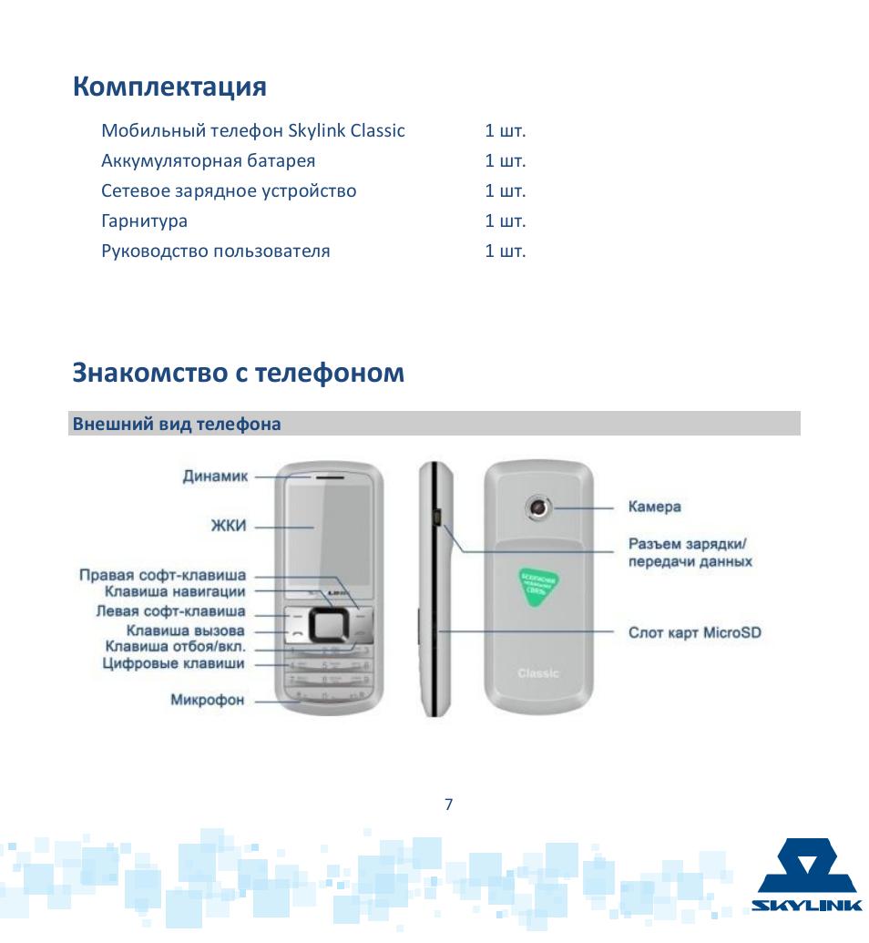 инструкция по эксплуатации мобильного телефона скайлинк