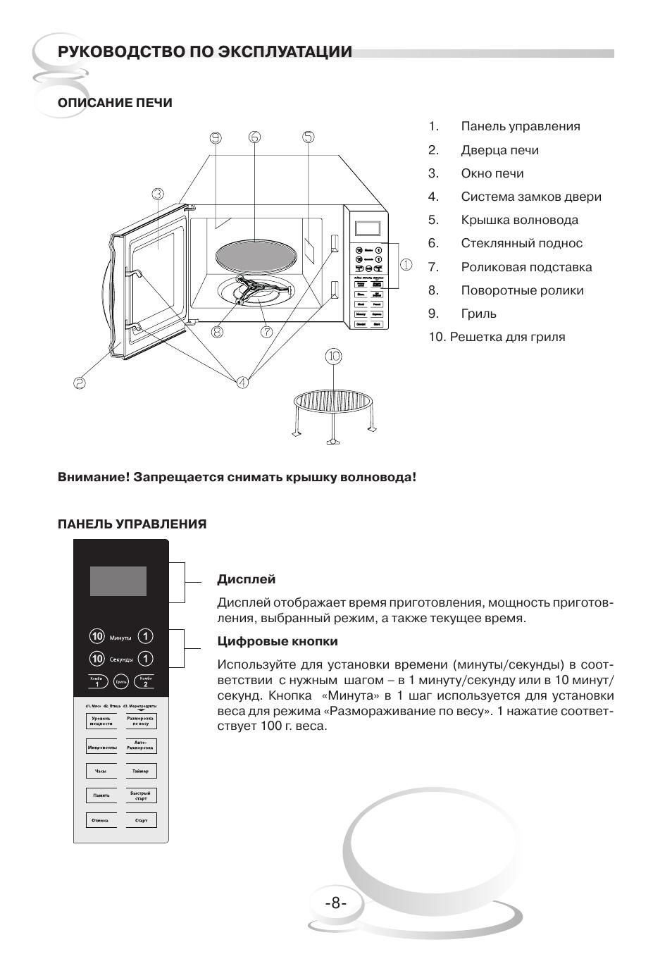 микроволновая печь мистери инструкция установить часы