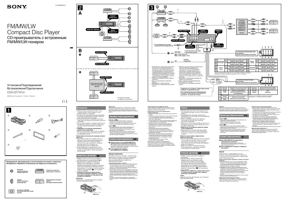 Sony Cdx Gt747ui Инструкция