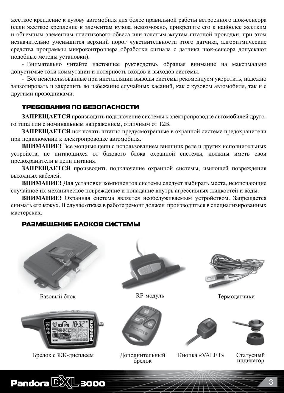pandora dxl 3000 инструкция pdf