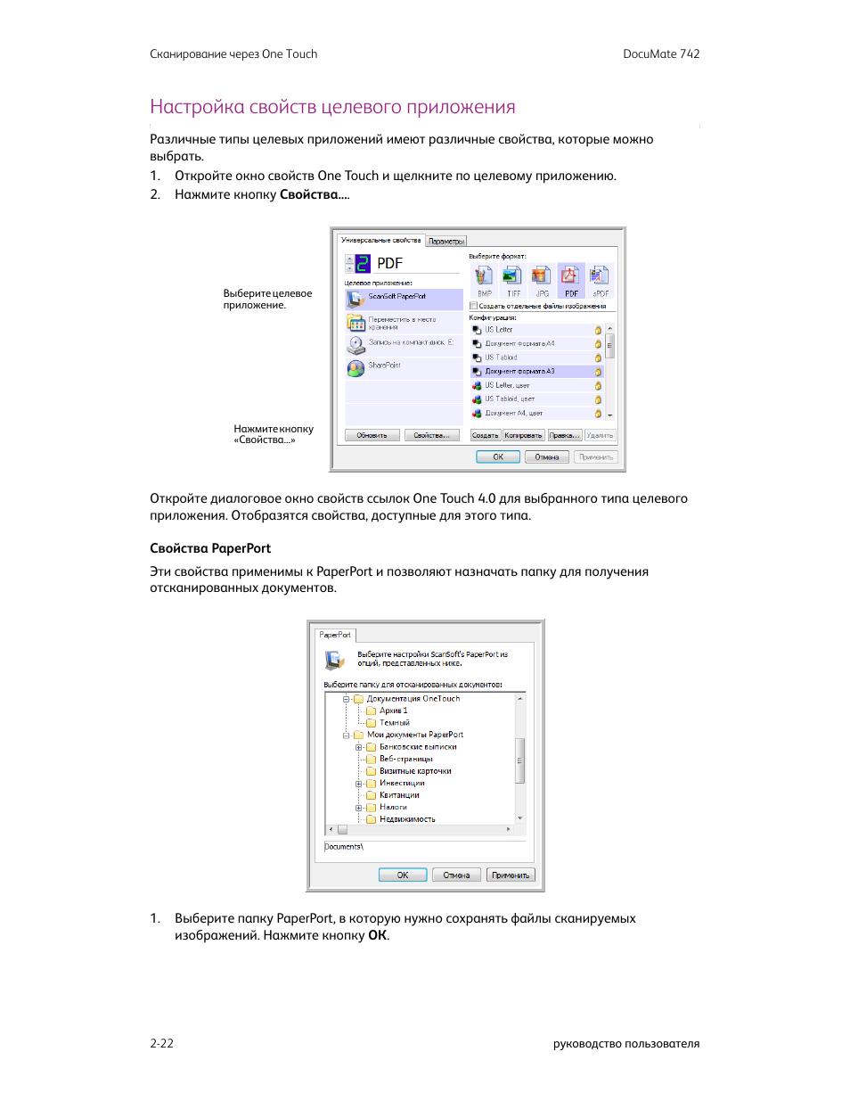Как отсканировать сшитый документ одним файлом 41