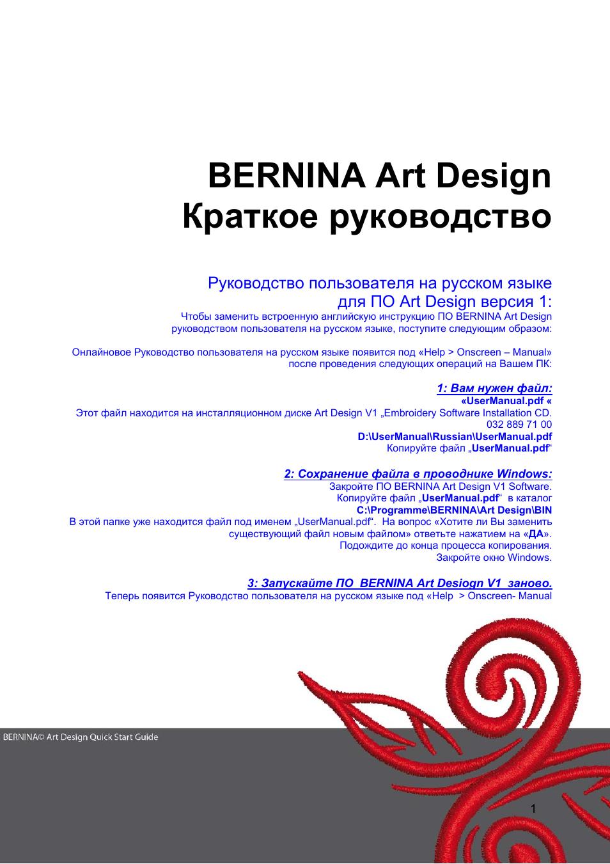 Instrukciya Po Ekspluatacii Bernina Art Design 11 Stranic