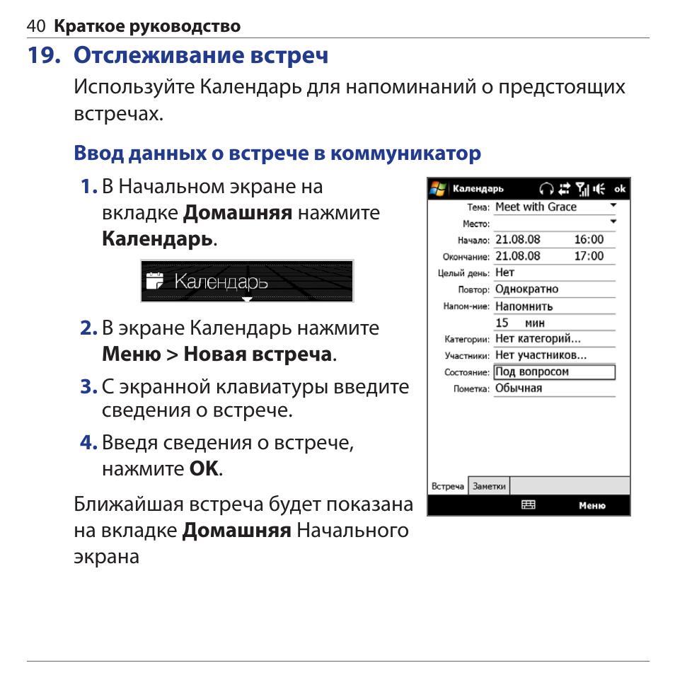Отслеживание встреч Инструкция по эксплуатации HTC MAX 4G Страница 40 / 68
