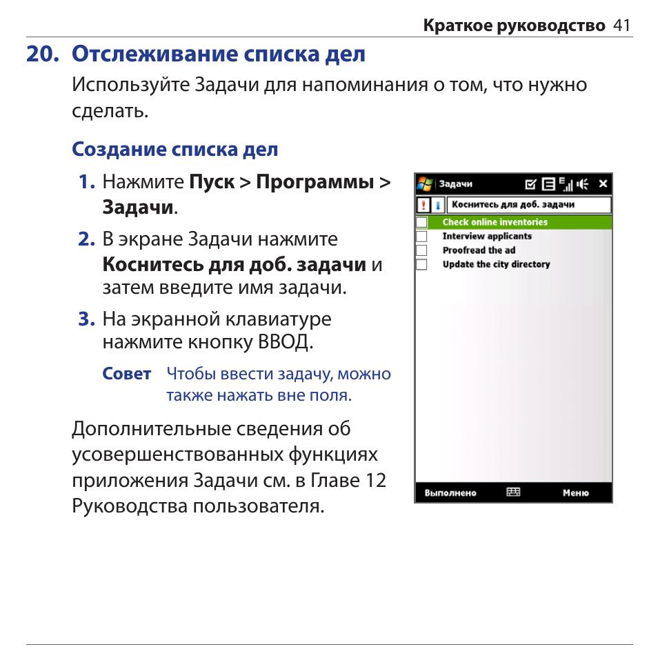 Отслеживание списка дел Инструкция по эксплуатации HTC MAX 4G Страница 41 / 68