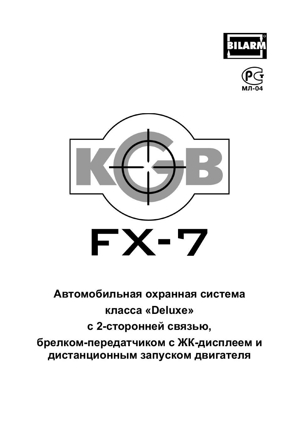 Сигнализация кгб инструкция 7