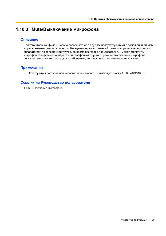 инструкция panasonic kx-tda600