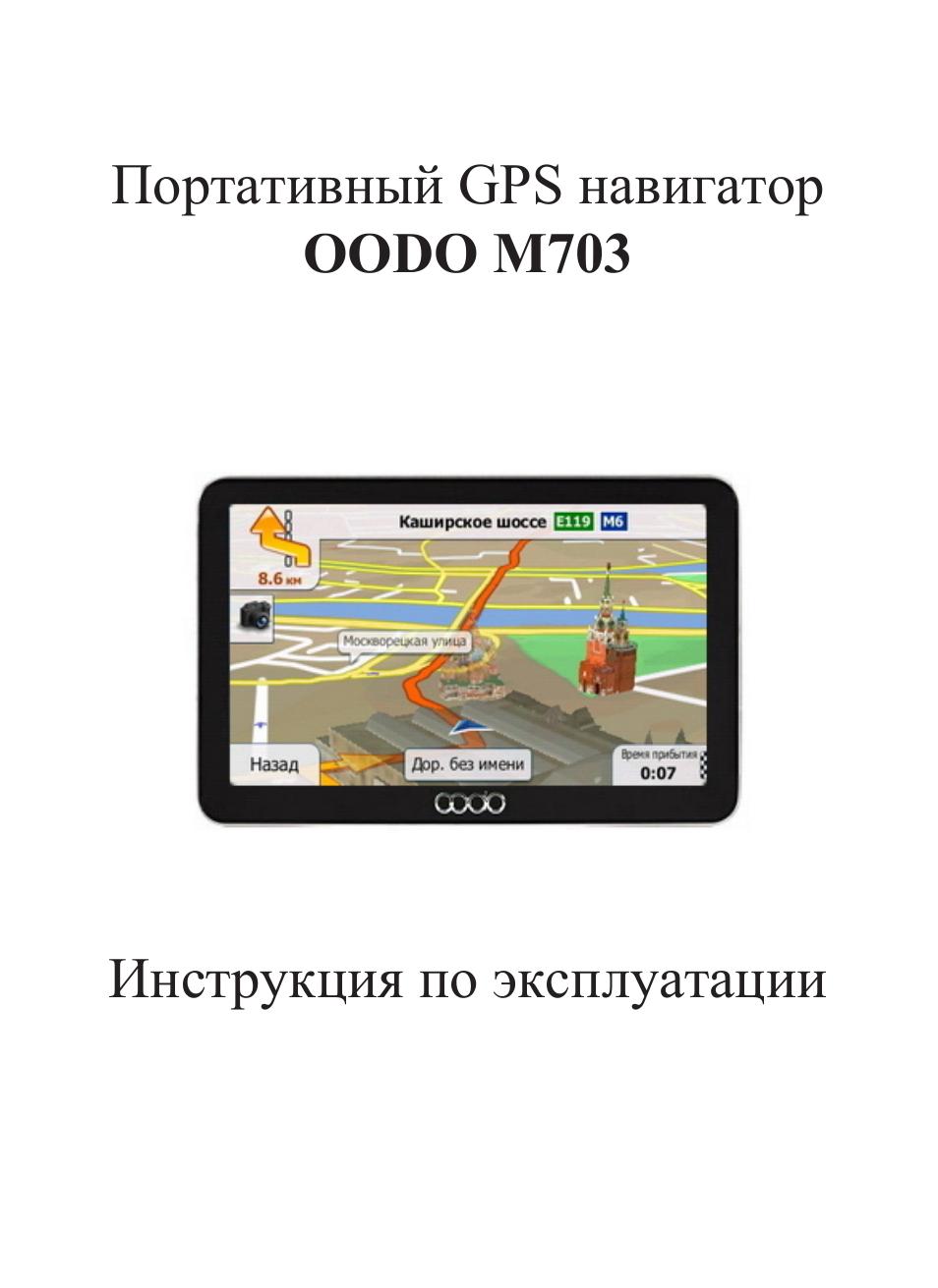инструкция для навигатора prestigio geovision 5050