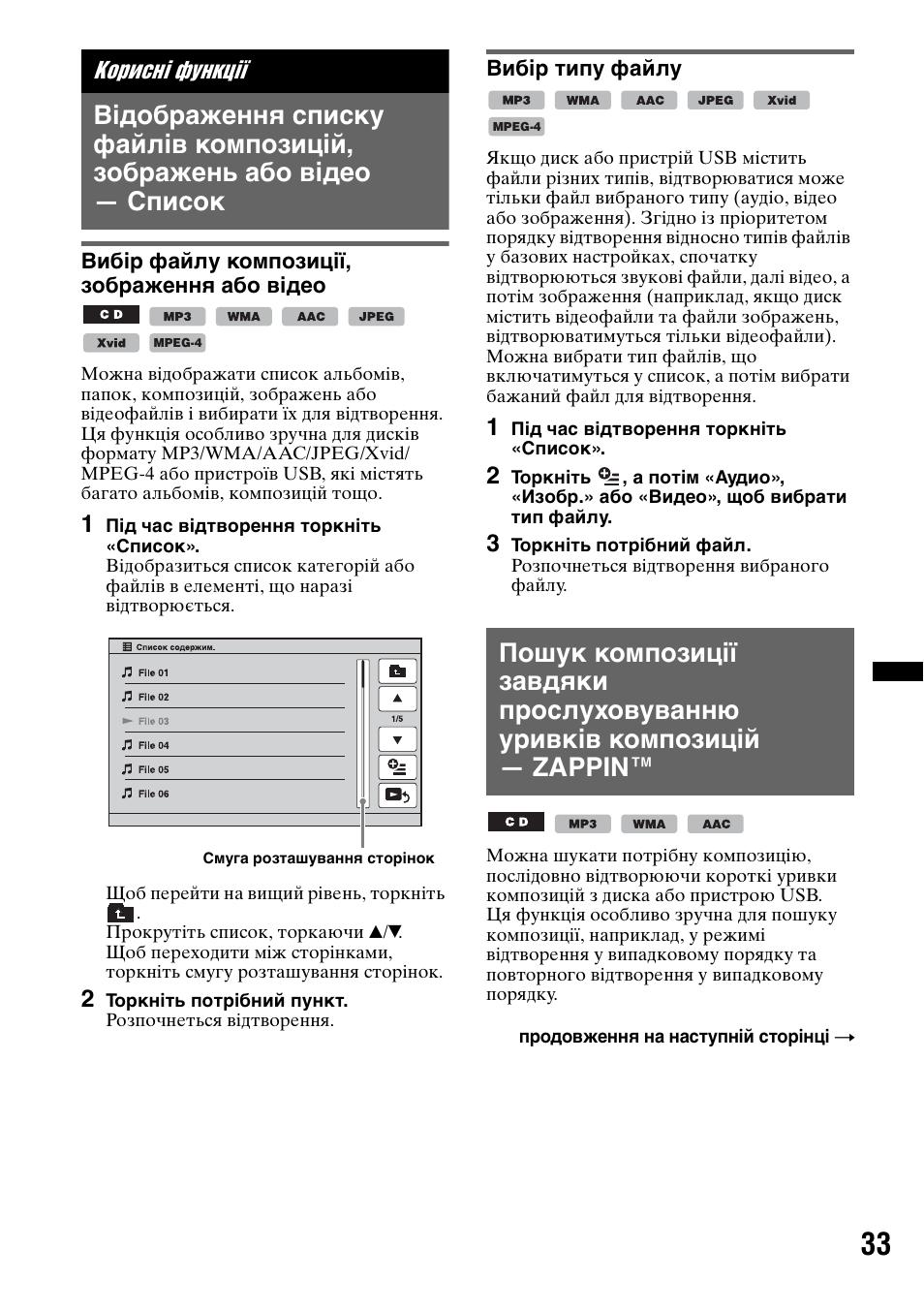 ИНТРУКЦИЯ SONY XAV-E622 СКАЧАТЬ БЕСПЛАТНО