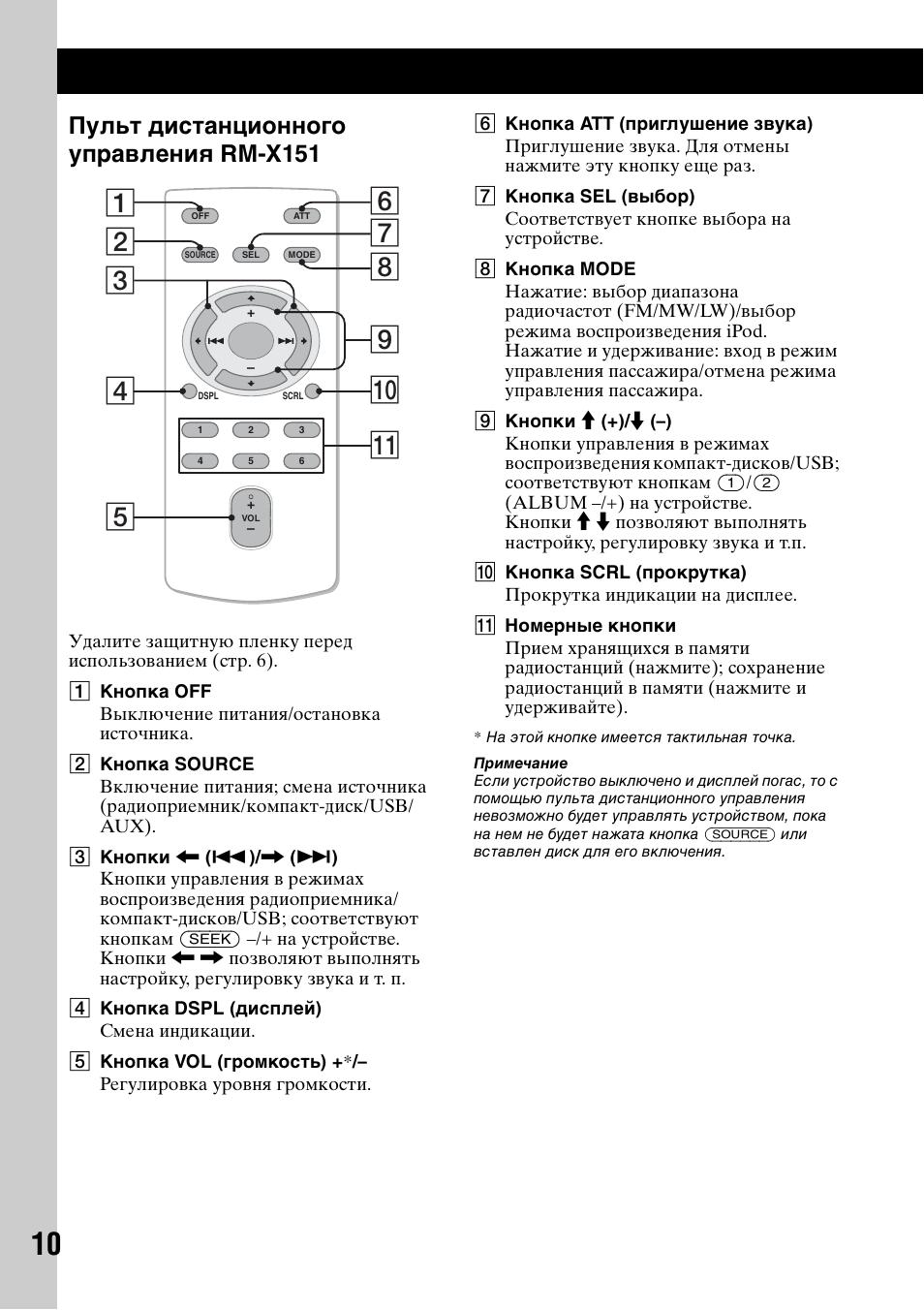 Sony cdx gt647ui инструкция
