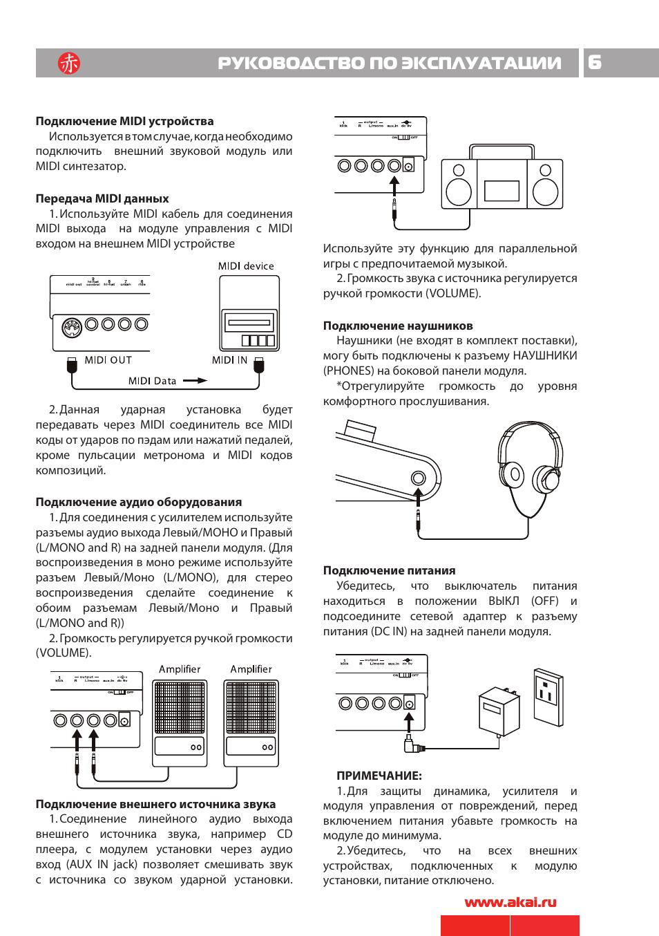Инструкция эксплуатации плеера