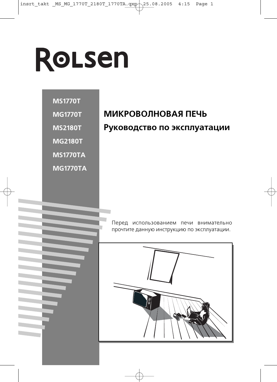 Rolsen mg2080sc инструкция