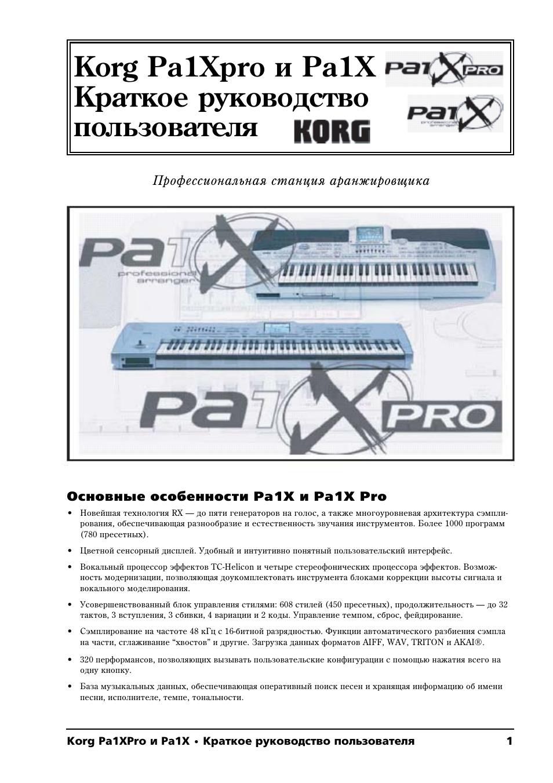 мануал инструкция pioneer pa 780