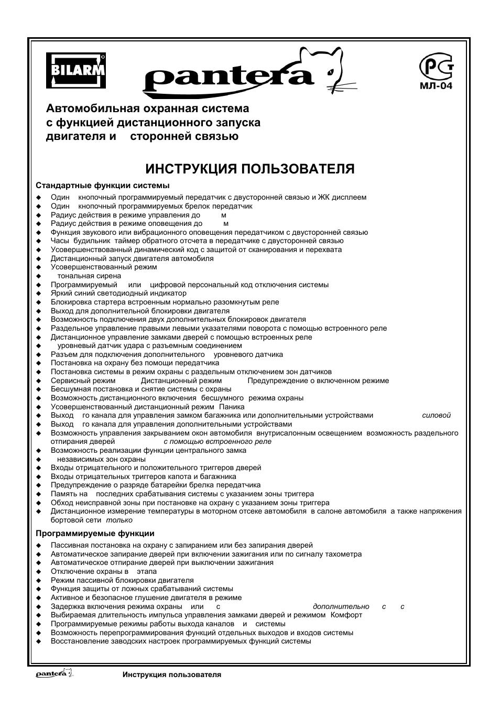 Пантера slk 550 rs инструкция скачать