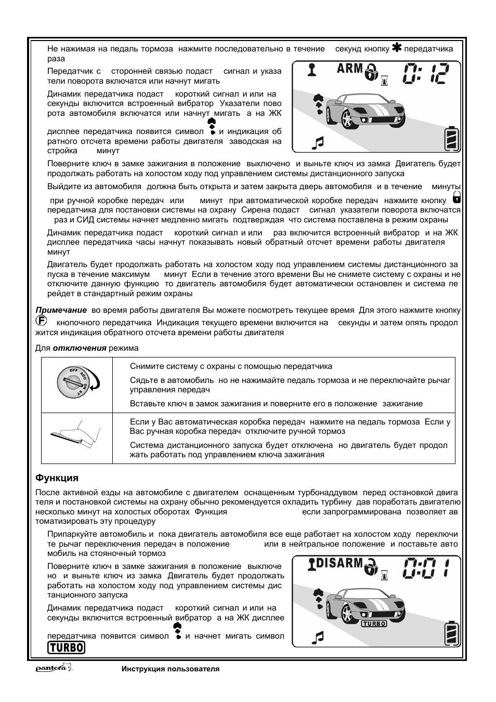 методика инструкция по эксплуатации сигнализации пантера 625 индекс дома: