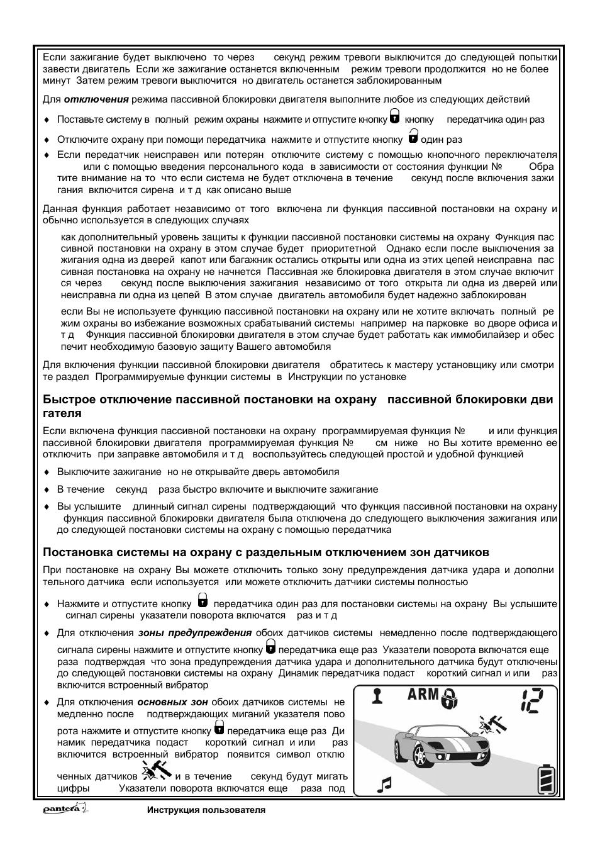 инструкция пользователя пантера slk 625 rs