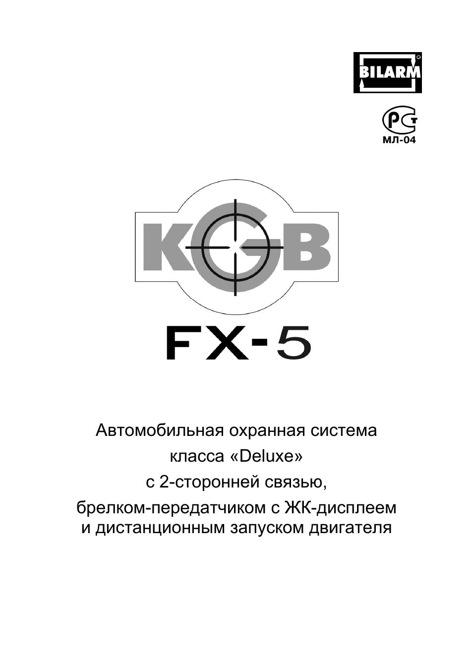 Автосигнализация Кгб Fx-7 инструкция