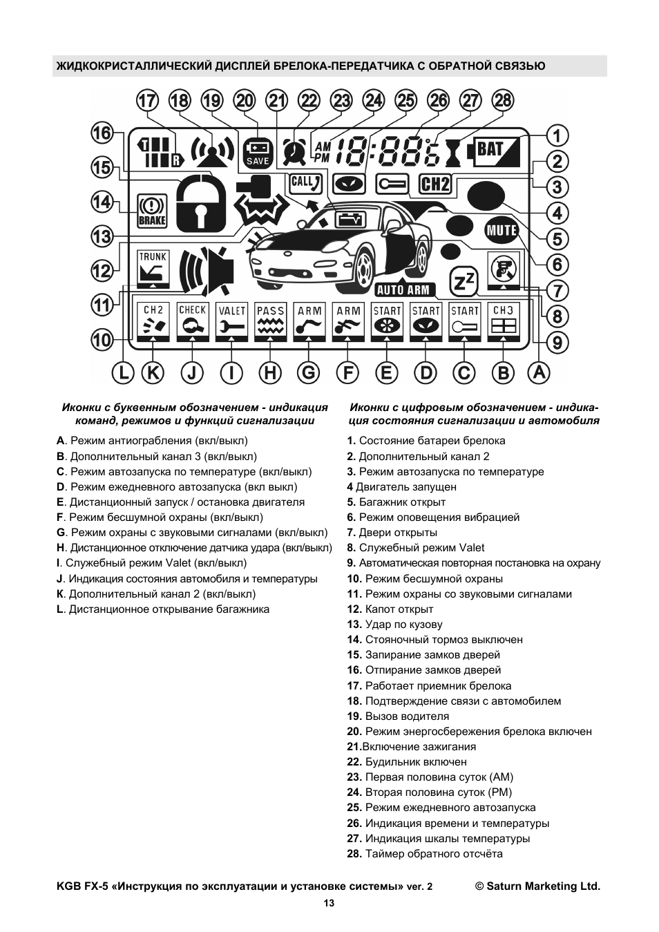 инструкция сигнализации кгб 8