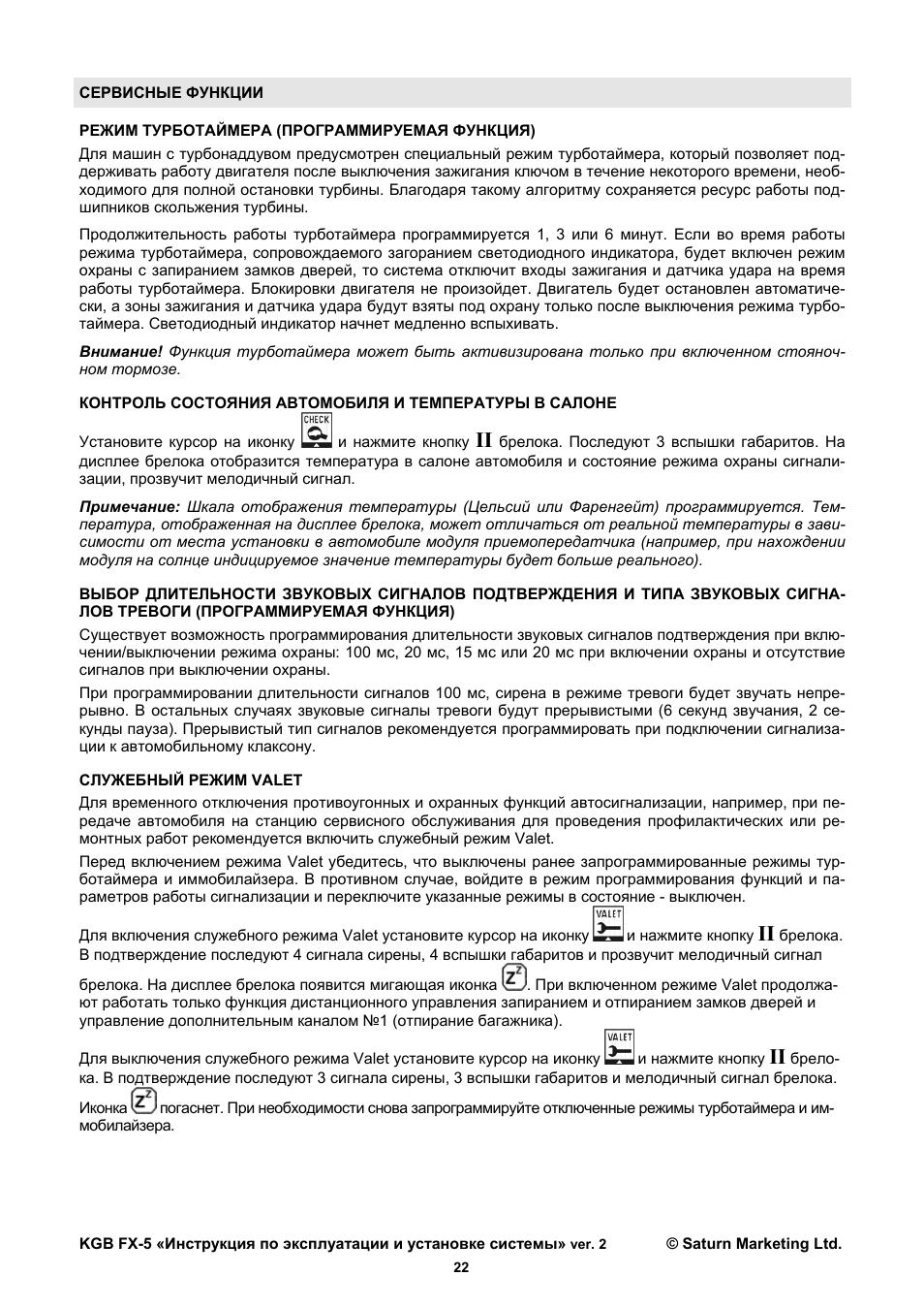 Автосигнализация kgb инструкция tfx 5