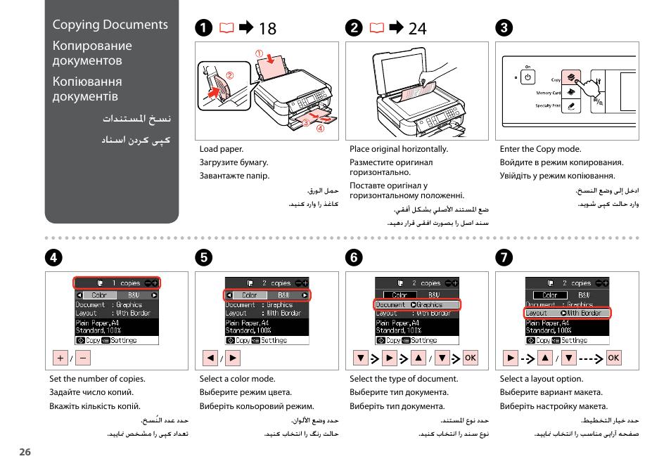 Copying documents, Копирование документов, Копіювання документів Инструкция по эксплуатации Epson Stylus Photo TX659 Страница 26